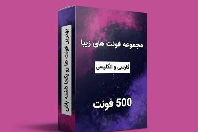 مجموعه فونت های زیبای فارسی