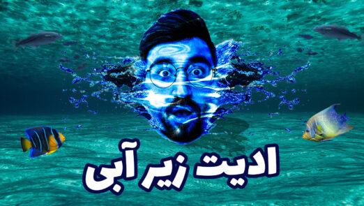 ادیت زیر آبی