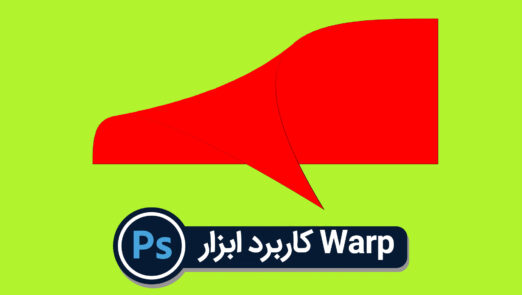 کاربرد ابزار Warp