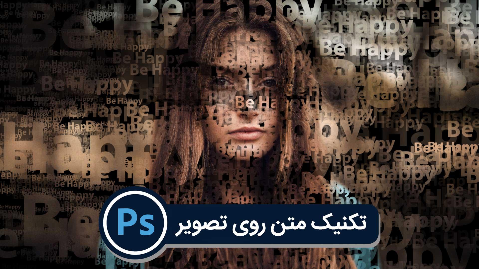 تکنیک متن روی تصویر
