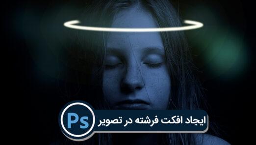 ایجاد افکت فرشته در تصویر