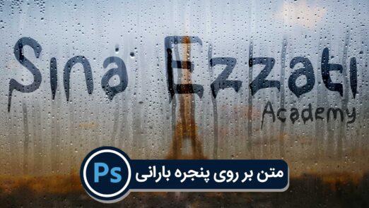 متن بر روی پنجره بارانی